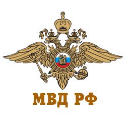 МВД РФ