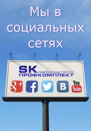 СК-Профкомплект в социальных сетях